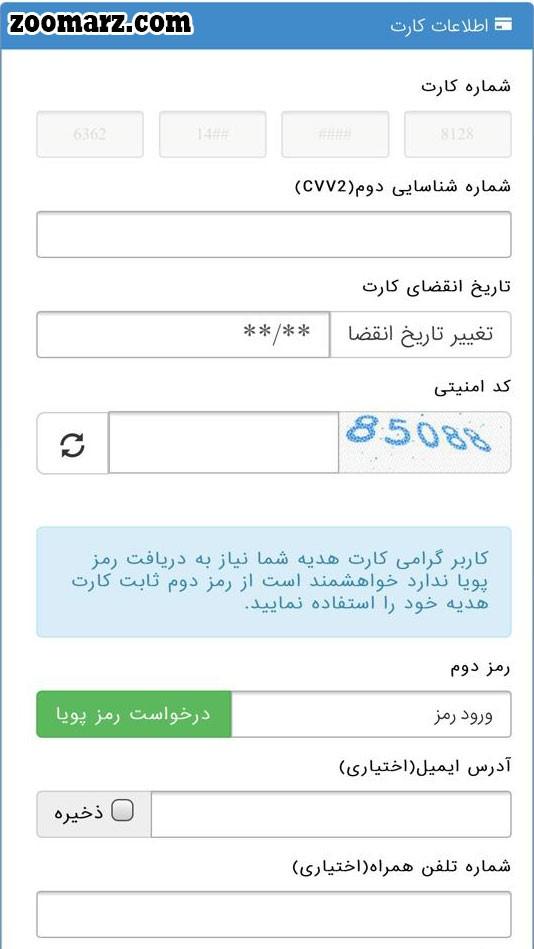 وارد کردن مشخصات کارت بانکی خود