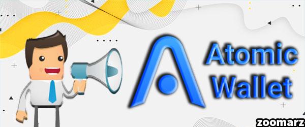 معرفی کامل کیف پول اتمیک Atomic