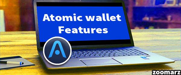 بررسی ویژگی های کیف پول اتمیک Atomic