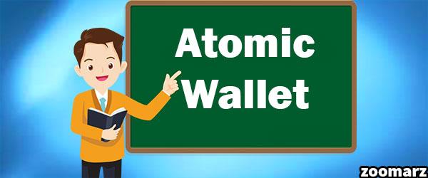 آموزش کیف پول اتمیک