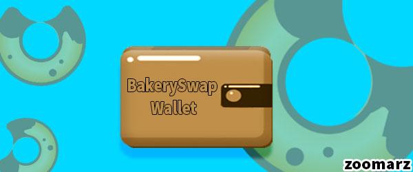 صرافی بیکری سواپ BakerySwap از چه کیف پول هایی پشتیبانی می کند؟
