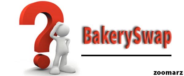 بیکری سواپ BakerySwap چیست؟