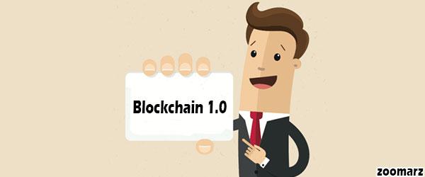 معرفی بلاکچین نسل اول Blockchain 1.0