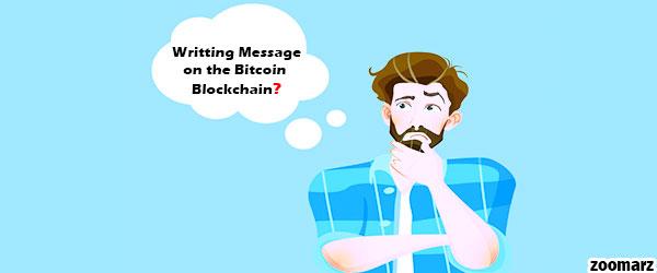 نوشتن پیام بر روی بلاکچین بیت کوین چگونه صورت می گیرد؟