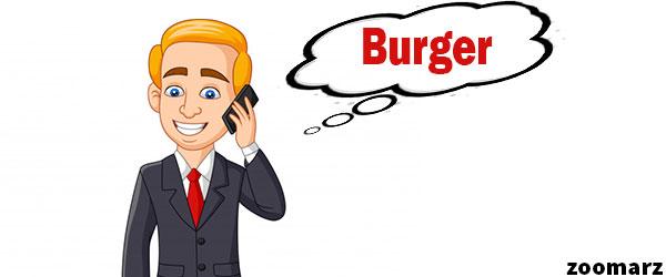ارز دیجیتال برگر Burger چیست؟