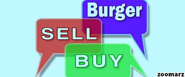 خرید و فروش ارز دیجیتال برگر Burger چگونه است؟