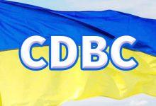 راه اندازی ارز دیجیتال ملی اوکراین
