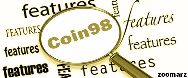 معرفی ویژگی های کوین 98 (Coin98)