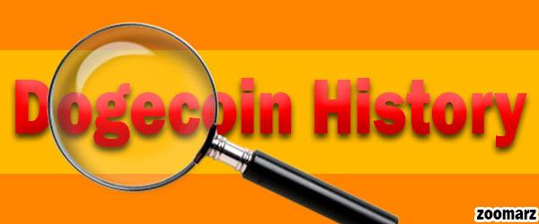 تاریخچه و ماهیت دوج کوین چیست؟
