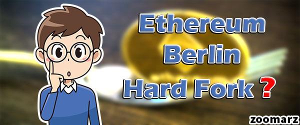 نگاهی اجمالی به هاردفورک برلین Ethereum Berlin Hard Fork
