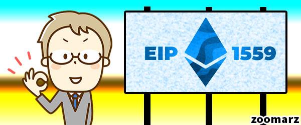 معرفی پروپوزال EIP-1559