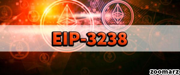 معرفی پروپوزال EIP-3238
