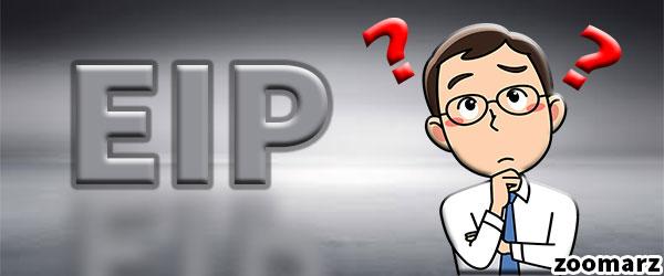 EIP یا پروپوزال بهبود شبکه اتریوم چیست؟