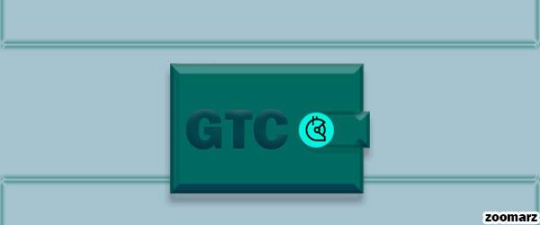 کیف پول های پشتیبان کننده ارز دیجیتال گیت کوین GTC