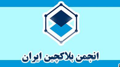 آغاز فعالیت های مجدد انجمن بلاکچین ایران