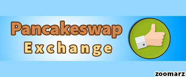 مزایای صرافی پنکیک سواپ PancakeSwap