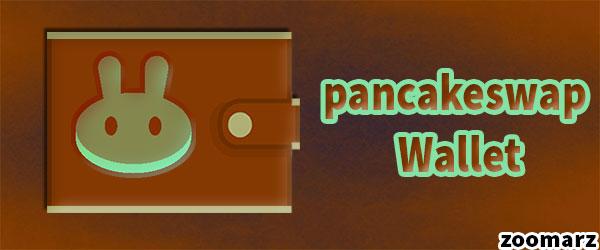 پنکیک سواپ PancakeSwap از چه کیف پول های پشتیبانی می کند؟