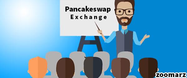 امکانات ارائه شده توسط صرافی پنکیک سواپ PancakeSwap