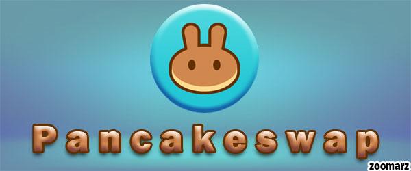 عملکرد صرافی پنکیک سواپ PancakeSwap چگونه است؟