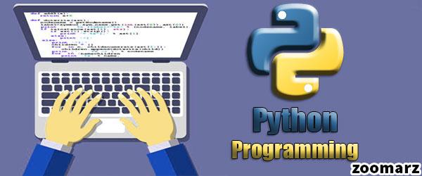 معرفی زبان برنامه نویسی پایتون Python