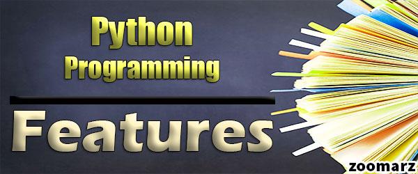 ویژگی های زبان برنامه نویسی پایتون Python
