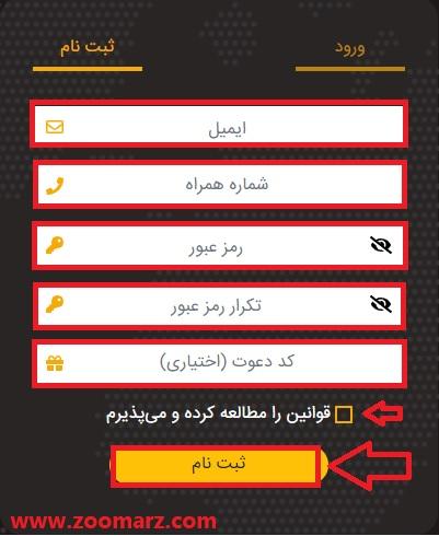 اطلاعات خواسته شده را تکمیل نمایید