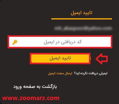 کد تایید ارسال شده از طرف صرافی به ایمیل خود را وارد نمایید