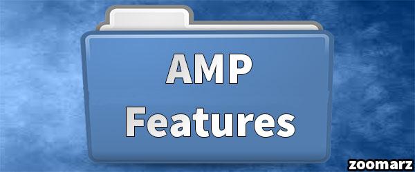 ویژگی های ارز دیجیتال امپ AMP
