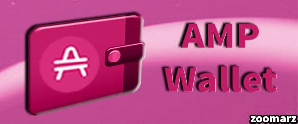 کیف پول های پشتیبان کننده ارز دیجیتال امپ AMP