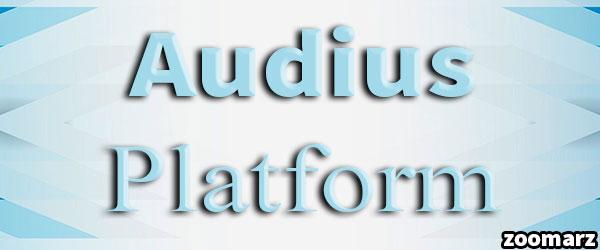 آشنایی با پلتفرم Audius