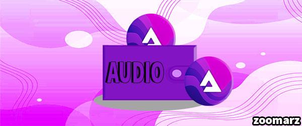 کیف پول های پشتیبان کننده ارز دیجیتال AUDIO