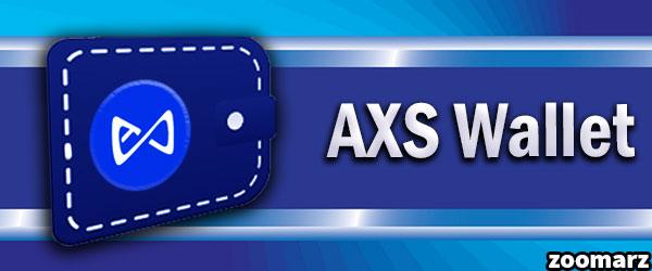 کیف پول های پشتیبان کننده ارز دیجیتال اکسی اینفینیتی AXS