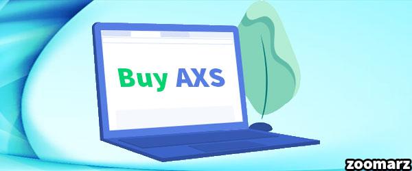 نحوه خرید ارز دیجیتال اکسی اینفینیتی AXS
