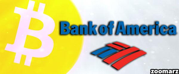 اعتراف بانک آمریکایی به مزایای پذیرش بیت کوین