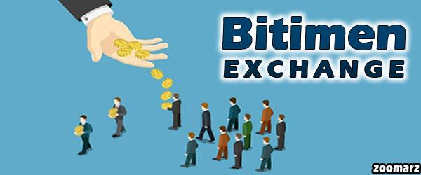 کارمزد صرافی بیت ایمن BITIMEN چه مقدار است؟