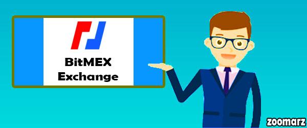معرفی صرافی بیتمکس Bitmex