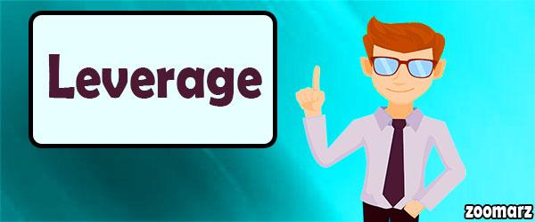 اهرم Leverage در معاملات به چه معناست؟