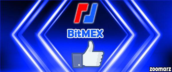 مزایای صرافی بیتمکس Bitmex