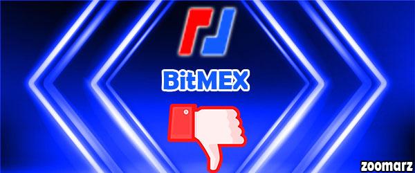 معایب صرافی بیتمکس Bitmex