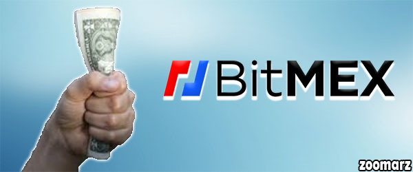 میزان کارمزد صرافی بیتمکس Bitmex چه مقدار است؟
