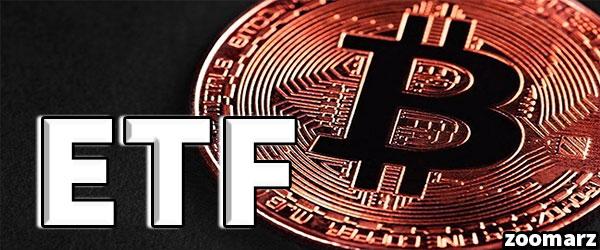 احتمال پذیرش اولین صندوق ETF بیت کوین در نوامبر