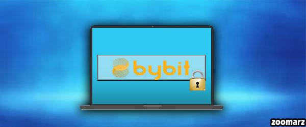 بررسی امنیت صرافی بای بیت Bybit