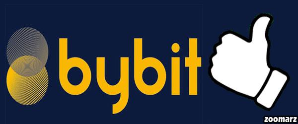 مزایای صرافی بای بیت Bybit