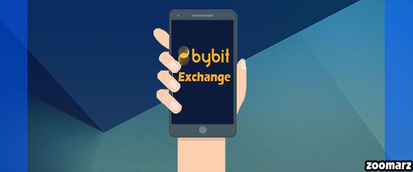 کارمزد صرافی بای بیت Bybit چه مقدار است؟