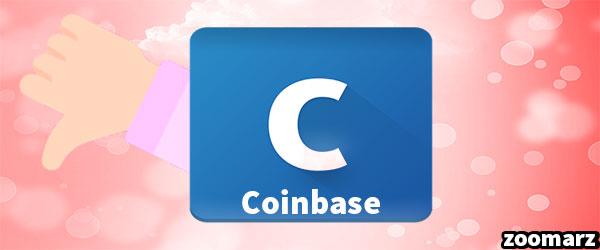 بررسی معایب صرافی کوین بیس Coinbase