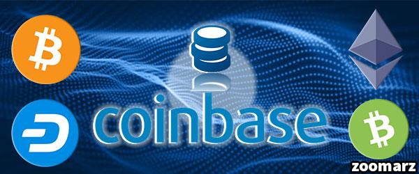 صرافی کوین بیس Coinbase از چه ارزهایی پشتیبانی می کند؟
