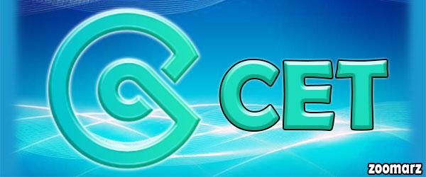 معرفی ارز دیجیتال CET