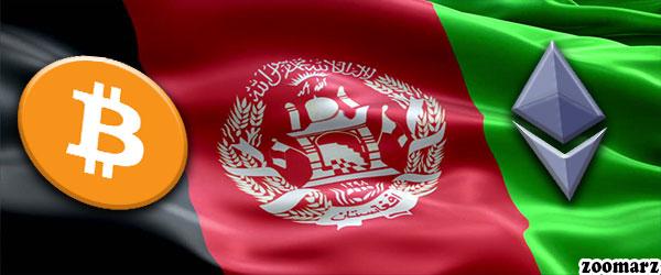 افزایش محبوبیت ارز های دیجیتال در افغانستان علیرغم حضور طالبان