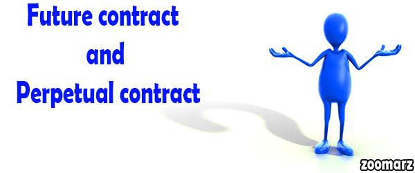 معرفی قرارداد آتی و قرارداد دائمی