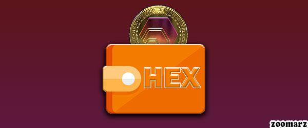 کیف پول های پشتیبان کننده ارز دیجیتال هگز HEX